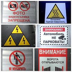 Предупреждающие, запрещающие, навигационные таблички, знаки, указатели