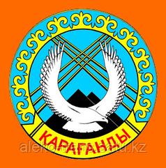 Грузоперевозка Алматы-Караганда