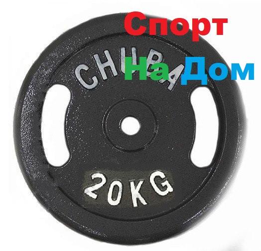 Оригинальные Блины CHUBA для штанги на 20 кг