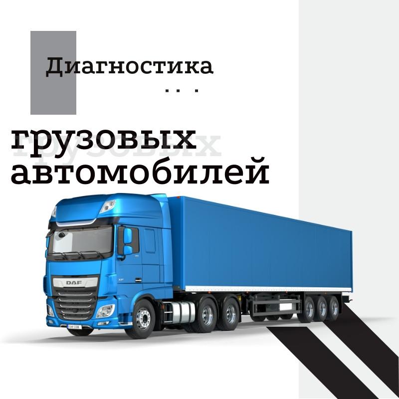 Диагностика грузовых автомобилей