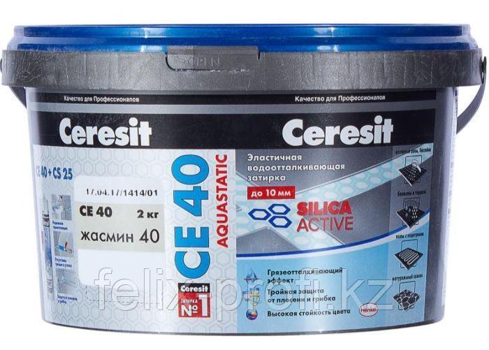 Ceresit CE 40 SilicaActive Цветная водоотталкивающая затирка для швов до 10мл. в ведре 2 кг. (мята).