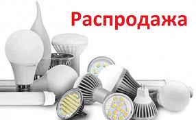 Распродажа LED ламп