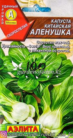 """Семена пакетированные Аэлита. Капуста китайская """"Аленушка"""", фото 2"""