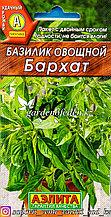 """Семена пакетированные Аэлита. Базилик овощной """"Бархат"""""""