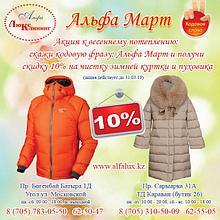 Весенняя Акция по чистке зимних курток и пуховиков - 10%