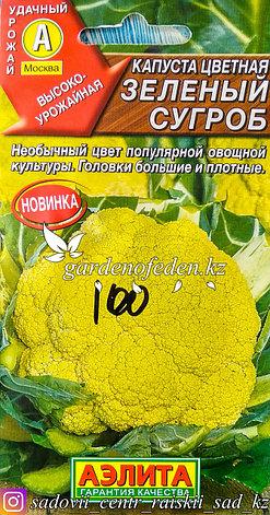 """Семена пакетированные Аэлита. Капуста цветная """"Зеленый сугроб"""", фото 2"""