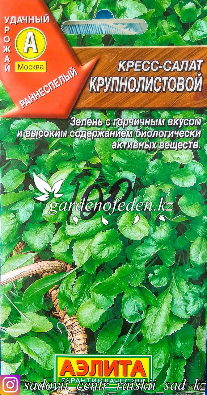"""Семена пакетированные Аэлита. Кресс-салат """"Крупнолистовой"""""""