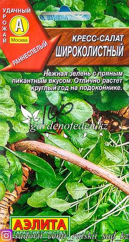 """Семена пакетированные Аэлита. Кресс-салат """"Широколистный"""", фото 2"""