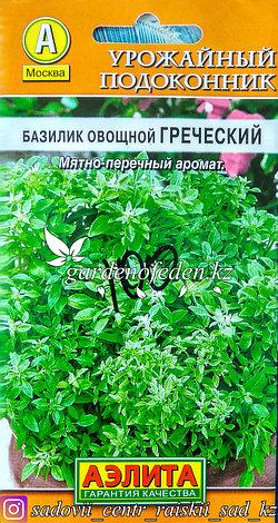"""Семена пакетированные Аэлита. Базилик овощной """"Греческий"""", фото 2"""