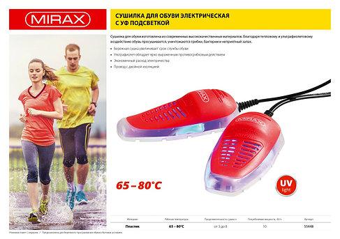 Сушилка для обуви MIRAX, 55448, 220 В/50 Гц, 65-80ºС, антибактериальная УФ-подсветка, фото 2
