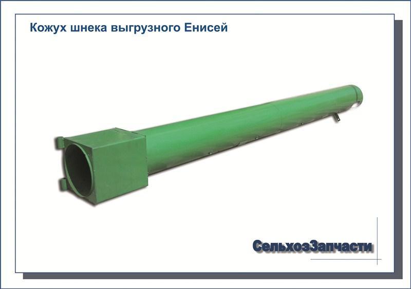 Кожух выгрузного шнека Енисей КДМ 6-44-1-01