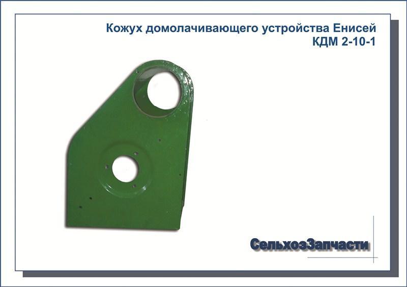 Кожух домолачивающего устройства Енисей КДМ 2-10-1А