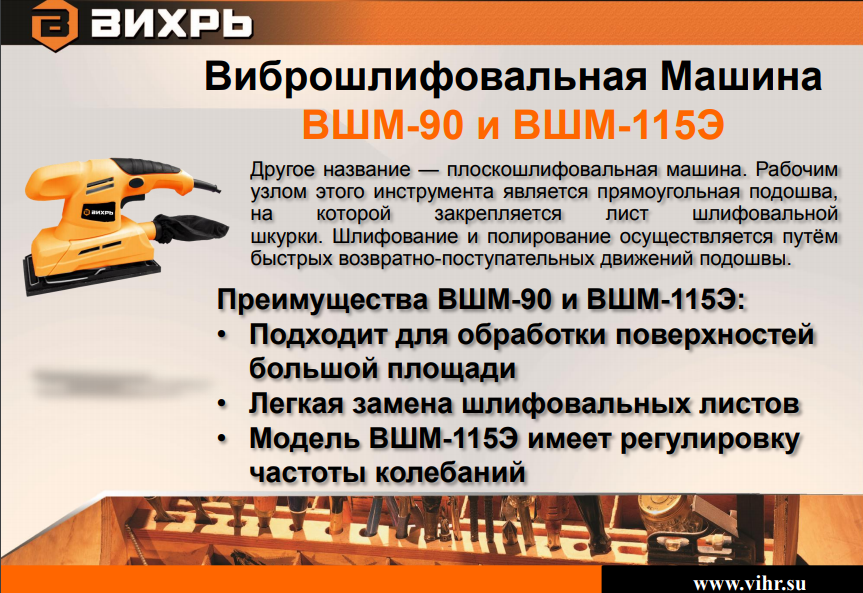 НОВИНКА 2019 Виброшлифовальные машины ВИХРЬ ВШМ-90, ВШМ-115Э