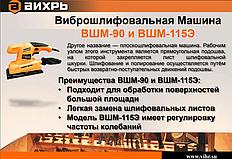 НОВИНКА 2019 Виброшлифовальные машины ВИХРЬ ВШМ-90, ВШМ-115Э 1