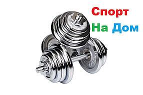 Гантели разборные Хром 5+5 кг