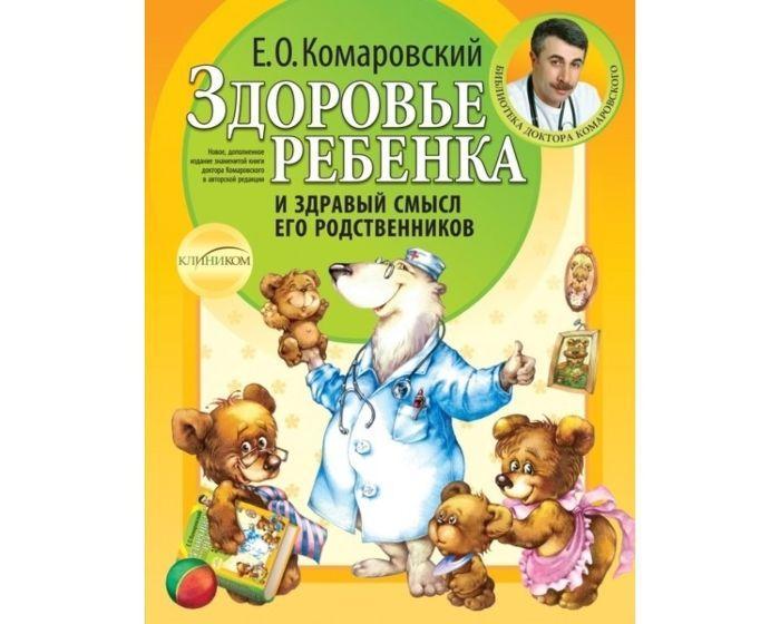 Комаровский Е.О. : Здоровье ребенка и здравый смысл его родственников. 2-е изд.