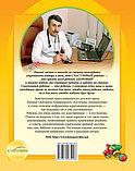 Комаровский Е.О. : Здоровье ребенка и здравый смысл его родственников. 2-е изд., фото 3