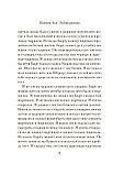Киз Д.: Цветы для Элджернона (Год издания: 2012), фото 7