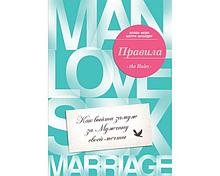 Фейн Э., Шнайдер Ш. : Правила. Как выйти замуж за мужчину своей мечты