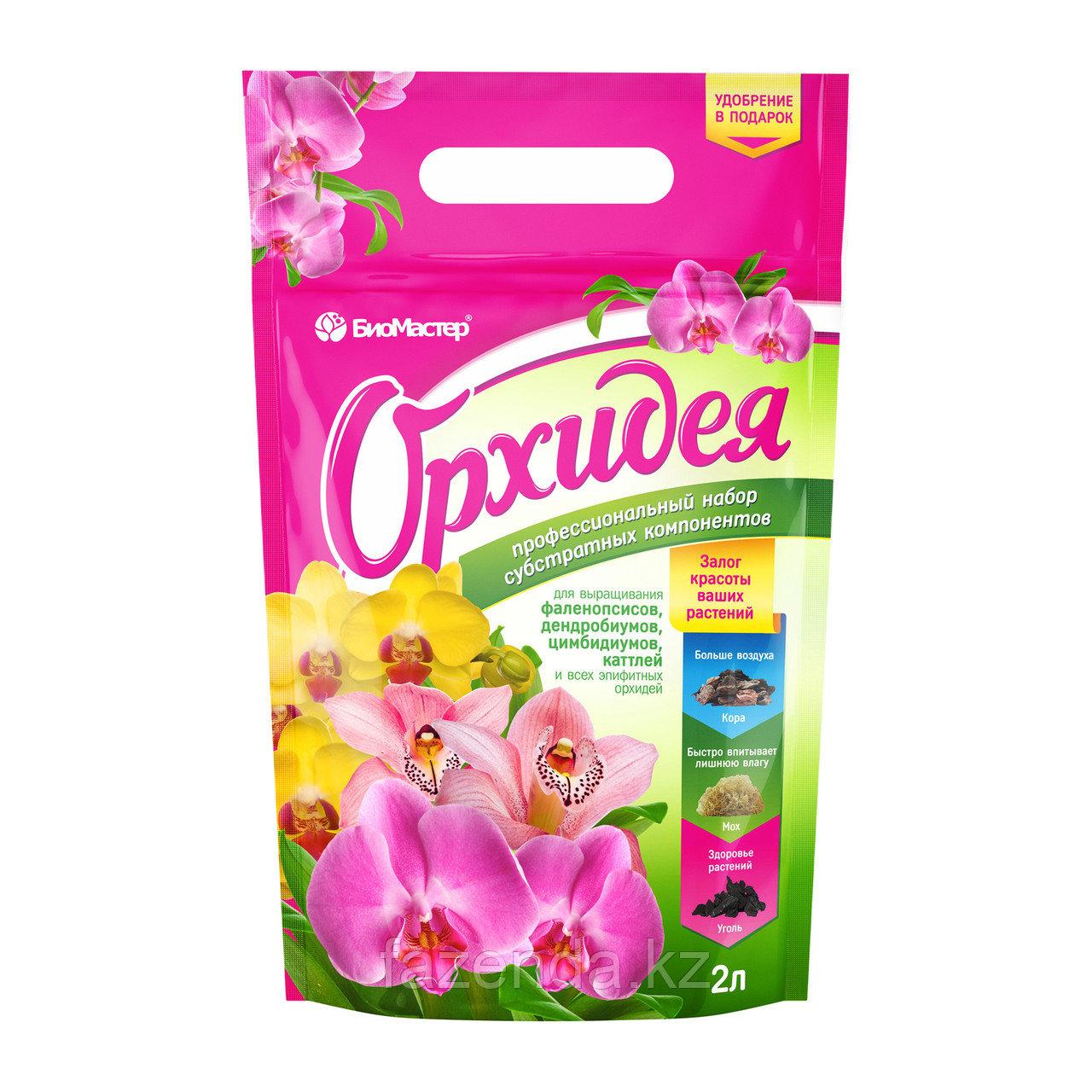 Орхидея, набор компонентов, 2л + комплексное удобрение, 5мл