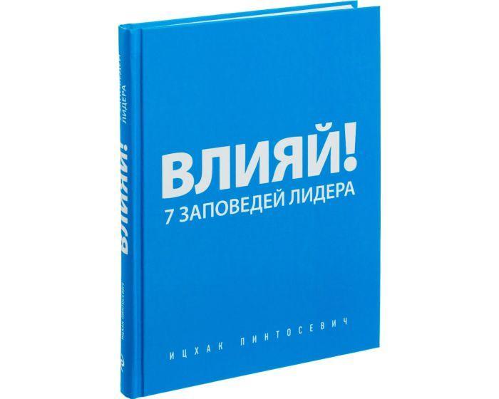 Пинтосевич И.: Влияй! 7 заповедей лидера