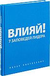 Пинтосевич И.: Влияй! 7 заповедей лидера, фото 2