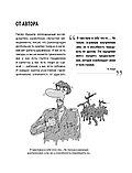 Пинтосевич И.: Влияй! 7 заповедей лидера, фото 9