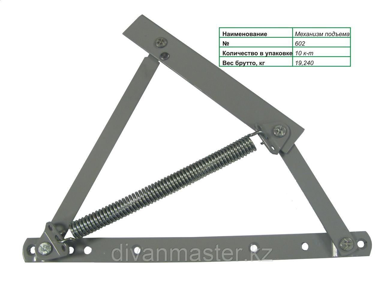 Механизм подъема 602
