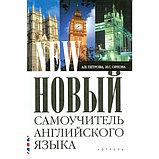 Петрова А. В., Орлова И. А.: Новый самоучитель английского языка, фото 2