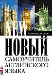 Петрова А. В., Орлова И. А.: Новый самоучитель английского языка, фото 5