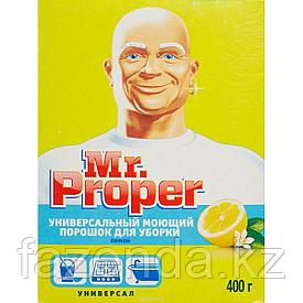 Мистер Proper Универсальный Порошок 400 гр.