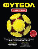 Футбол: книга-тренер, фото 2