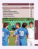 Футбол: книга-тренер, фото 3