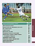 Футбол: книга-тренер, фото 5
