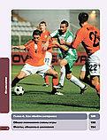 Футбол: книга-тренер, фото 6