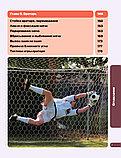 Футбол: книга-тренер, фото 7