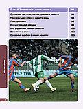 Футбол: книга-тренер, фото 8