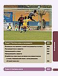 Футбол: книга-тренер, фото 9