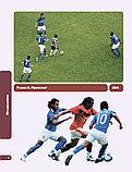 Футбол: книга-тренер, фото 10