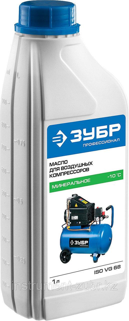 Масло ЗУБР, для воздушных компрессоров, минеральное, класс ISO VG 68, 1л
