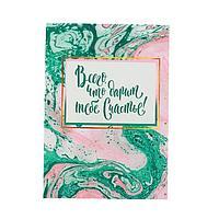 """Ежедневник """"Всего, что дарит тебе счастье!"""", твёрдая обложка, А5, 80 листов"""
