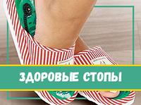 Товары для стопы и пальцев ног