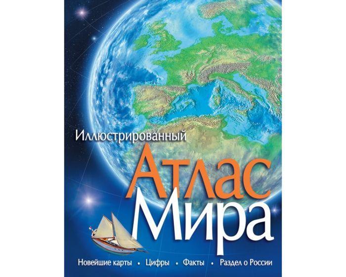 Атлас Мира (Иллюстрированный атлас)