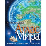 Атлас Мира (Иллюстрированный атлас), фото 2