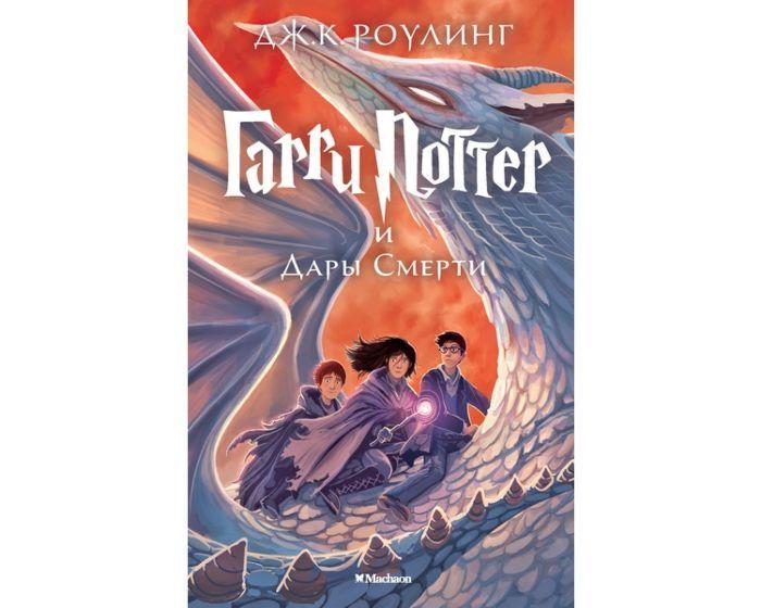 Роулинг Дж. К.: Гарри Поттер и Дары Смерти