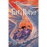 Роулинг Дж. К.: Гарри Поттер и Дары Смерти, фото 2
