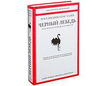 Талеб Н. Н.: Черный лебедь. Под знаком непредсказуемости (2-е изд., дополн.)