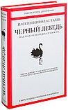 Талеб Н. Н.: Черный лебедь. Под знаком непредсказуемости (2-е изд., дополн.), фото 2