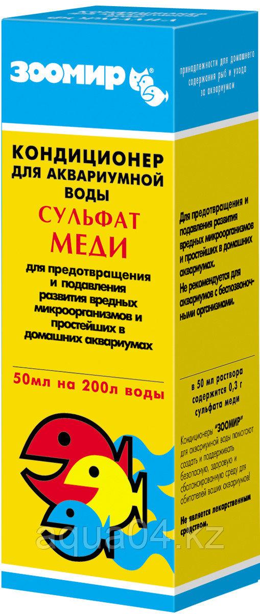 Сульфат меди