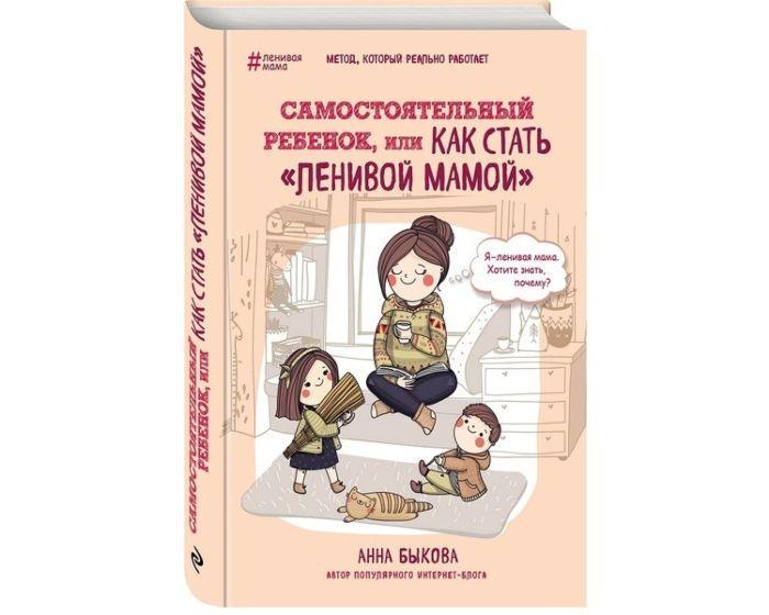 """Быкова А. А.: Самостоятельный ребенок, или как стать """"ленивой мамой"""""""